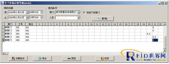 主机自定义编号标签