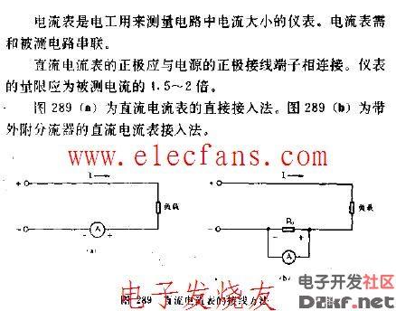 直流电流表的接线方法电路图