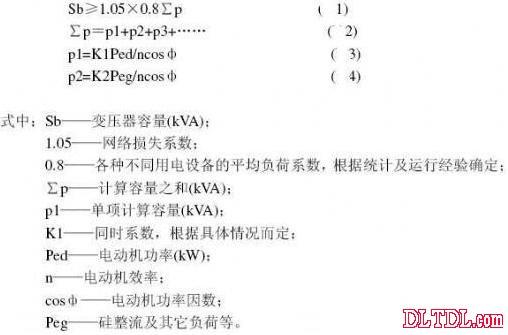 变压器容量计算公式-变压器功率计算公式